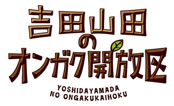 tvk「吉田山田のオンガク開放区」ロゴ (okmusic UP's)