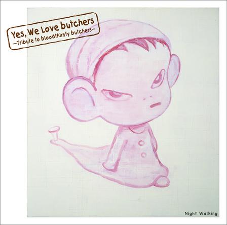 ブラッドサースティ・ブッチャーズ トリビュートアルバム『Yes, We Love butchers 〜Tribute to bloodthirsty butchers〜』 (okmusic UP\'s)