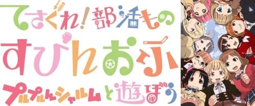 4月4日(土)より放送開始となるTVアニメ「てさぐれ!部活もの すぴんおふ プルプルんシャルムと遊ぼう」 (C)てさぐれ!製作委員会 (C)みならい女神育成局/講談社