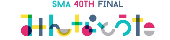 SMA40周年記念ファイナルイベント フリーライブ『みんなとうた』 ロゴ (okmusic UP's)