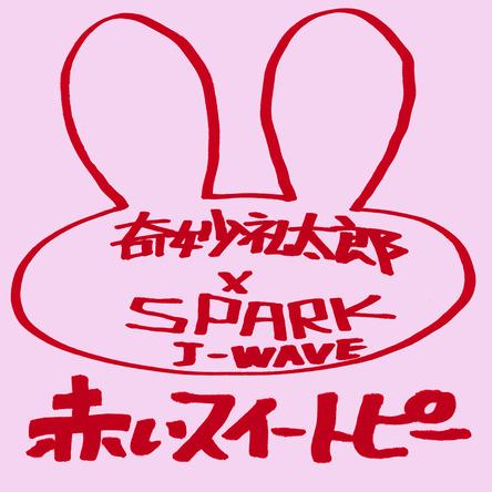 配信シングル「赤いスイートピー (LIVE at 2014.10.1 J-WAVE)」 (okmusic UP's)