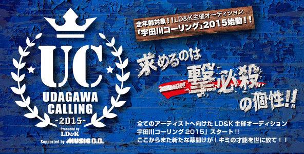 「宇田川コーリング2015」 (okmusic UP\'s)