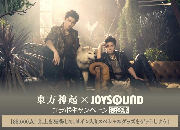「東方神起×JOYSOUNDコラボキャンペーン第2弾」