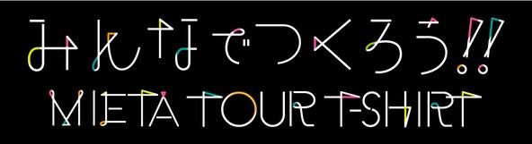 『カエラ×アドビ みんなでつくろう!MIETA ツアーTシャツ』企画 ロゴ (okmusic UP's)