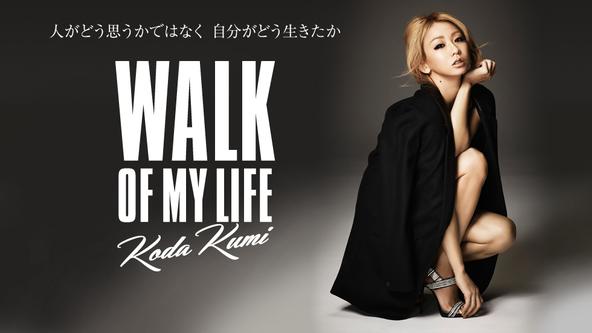 """倖田來未 """"WALK OF YOUR LIFE""""キャンペーン (okmusic UP\'s)"""