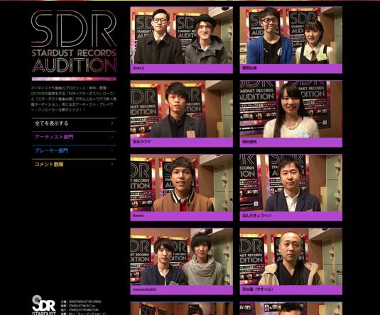 「SDR~STARDUST RECORDS~AUDITION」公式サイト (okmusic UP's)