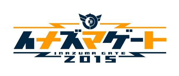「イナズマゲート2015」ロゴ