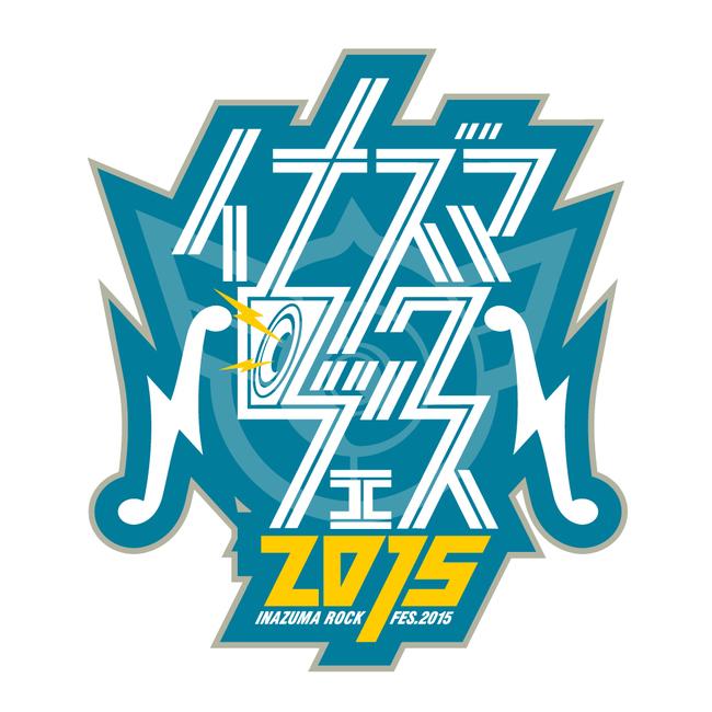 「イナズマロック フェス 2015」ロゴ