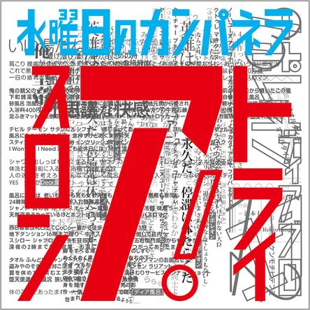 EP『トライアスロン』 (okmusic UP's)