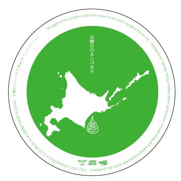 「水曜日のカンパネラdemo6」 (okmusic UP's)