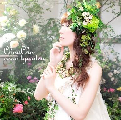 ChouCho『secretgarden』初回限定盤ジャケット画像 (okmusic UP\'s)