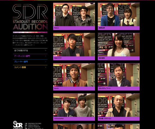 「SDR オーディション」特設サイト (okmusic UP's)