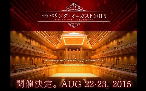 "「AUGUST」の音楽コンサート""トラベリング・オーガスト2015 オーケストラ・コンサート in 東京オペラシティ""が開催決定 (C)AUGUST / Active Planets / SIDE CONNECTION Inc."
