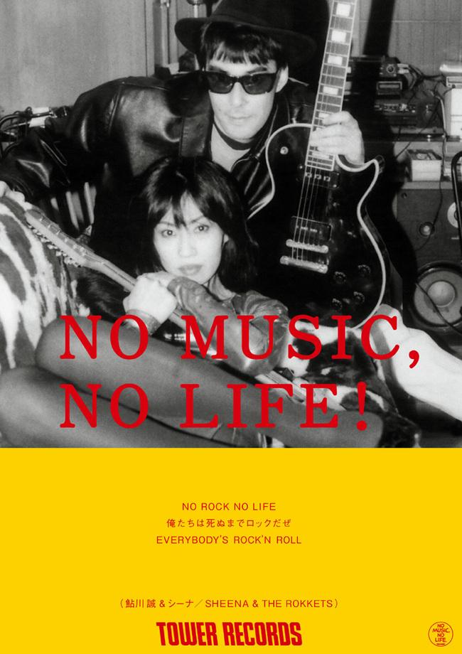 「NO MUSIC, NO LIFE!」 シーナ&ロケッツ