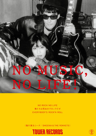 「NO MUSIC, NO LIFE!」 シーナ&ロケッツ (okmusic UP\'s)