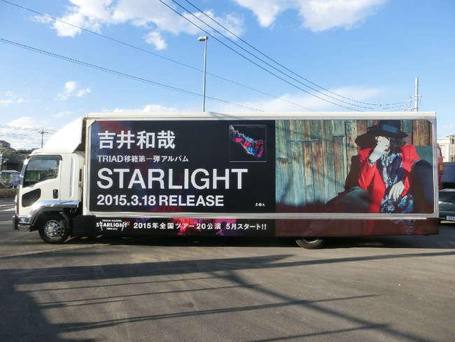 アルバム『STARLIGHT』 アドトラック