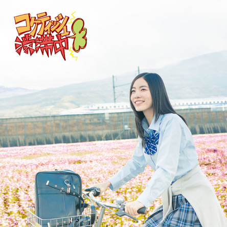 シングル「コケティッシュ渋滞中」【初回限定盤 / Type-A】 (okmusic UP's)