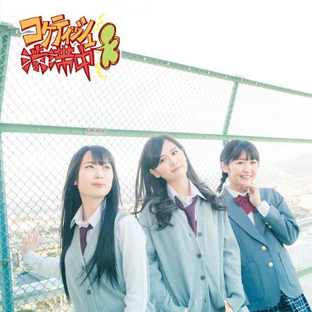 シングル「コケティッシュ渋滞中」【初回限定盤 / Type-D】 (okmusic UP's)