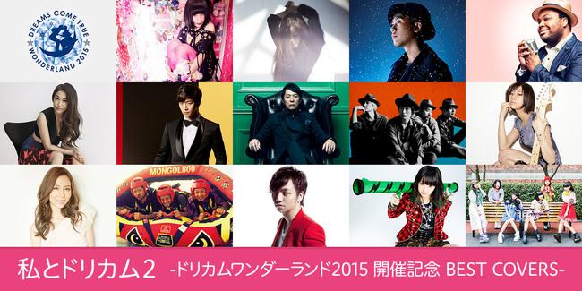 アルバム『私とドリカム 2 -ドリカムワンダーランド2015 開催記念 BEST COVERS-』参加アーティスト