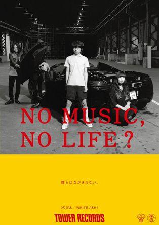 「NO MUSIC, NO LIFE?」ポスター (okmusic UP's)