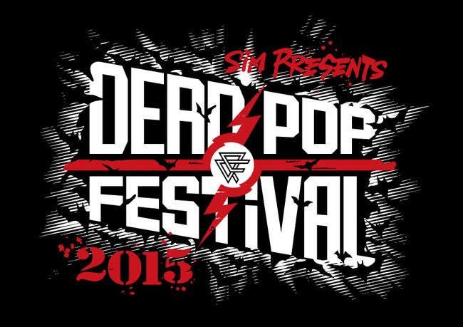 『DEAD POP FESTiVAL 2015』