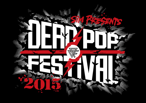 『DEAD POP FESTiVAL 2015』 (okmusic UP's)
