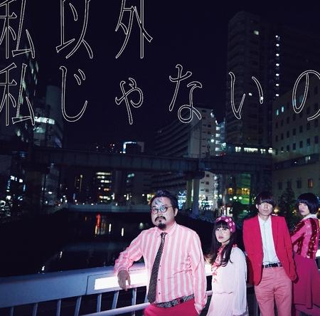 シングル「私以外私じゃないの」【通常盤】(CD) (okmusic UP's)