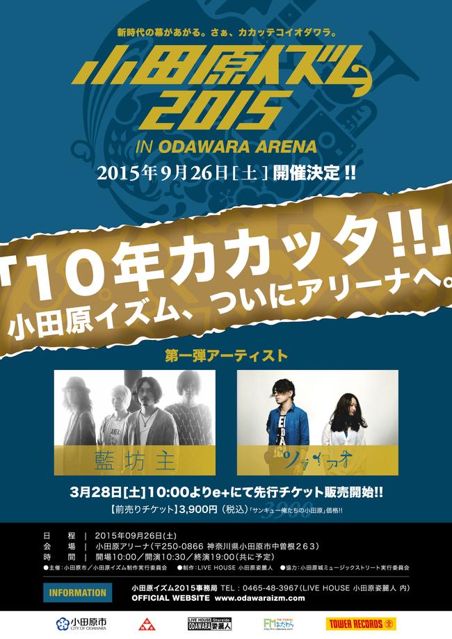 『小田原イズム2015』