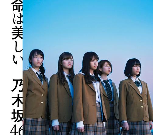 シングル「命は美しい」【初回生産限定盤B】(CD+DVD) (okmusic UP's)