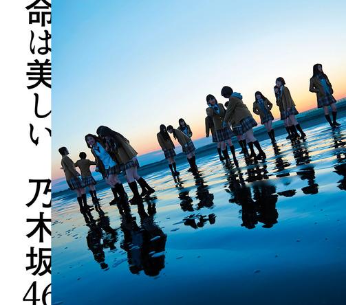 シングル「命は美しい」【通常盤】(CD) (okmusic UP's)
