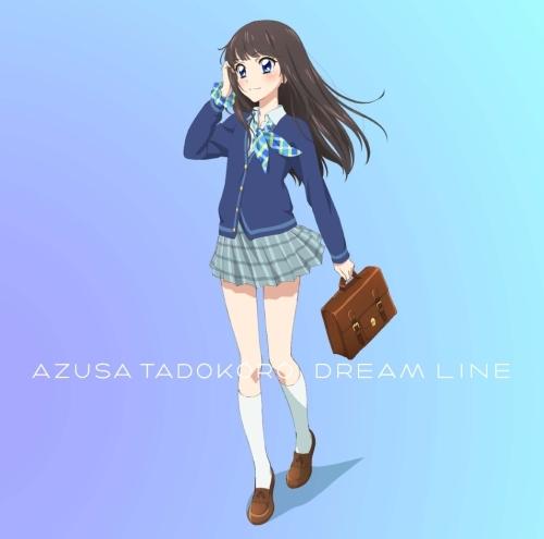田所あずさ1stシングル「DREAM LINE」イラスト盤ジャケット
