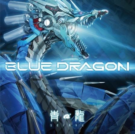 青龍『BLUE DRAGON / 青龍』ジャケット画像 (C)EXIT TUNES(okmusic UP\'s)