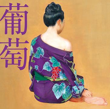 アルバム『葡萄』【通常盤】 (okmusic UP's)