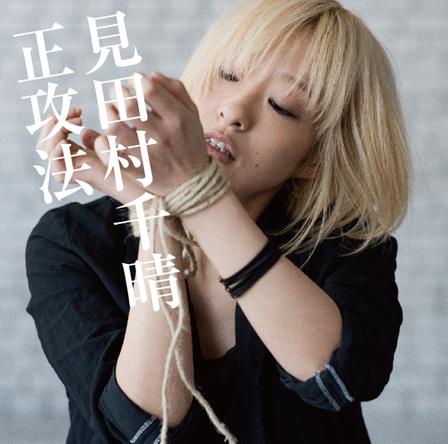 アルバム『正攻法』【初回盤】(CD+DVD) (okmusic UP's)