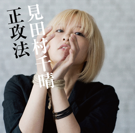 アルバム『正攻法』【通常盤】(CD) (okmusic UP's)