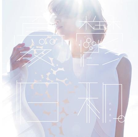アルバム『憂欝日和。』 (okmusic UP's)