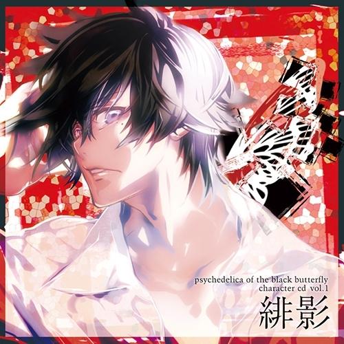 『「黒蝶のサイケデリカ」キャラクターCD Vol.1 緋影』ジャケット画像 (C)2015 IDEA FACTORY