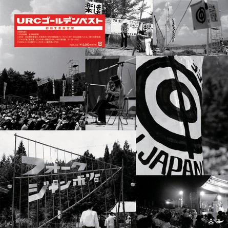 アルバム『URCレコード ゴールデンベスト』 (okmusic UP's)