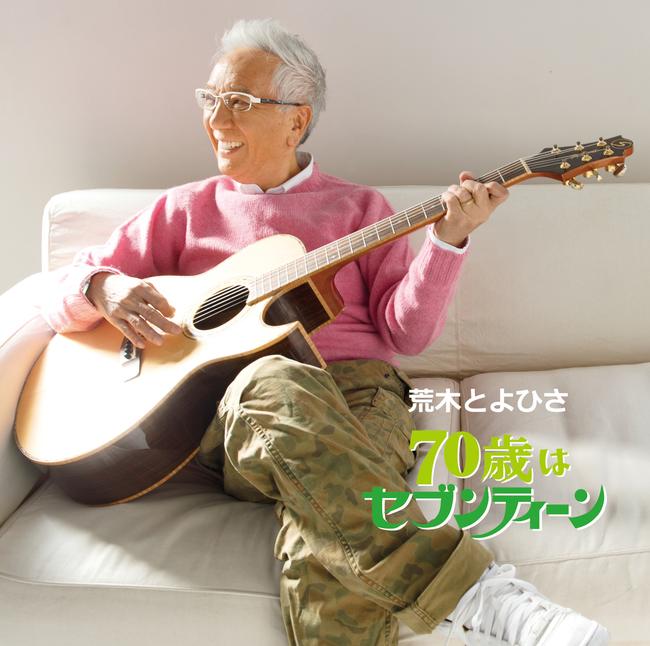 アルバム『70歳はセブンティーン』
