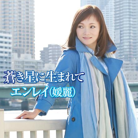 """专辑""""生于彗星""""(okmusic UP's)"""