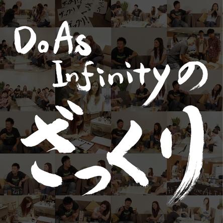 DVD『Do As Infinityのざっくり』 (okmusic UP\'s)