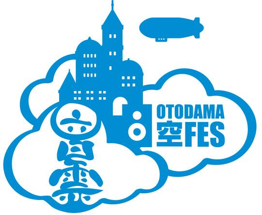 『OTODAMA 空FES 2015 ~夏、直前の祭~』 (okmusic UP's)