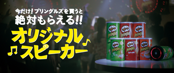 ブランドムービー「Pringles meets Cups」 (okmusic UP's)
