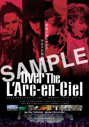 CDショップ店頭特典用の映画「Over The L'Arc-en-Ciel」B2告知ポスター (okmusic UP's)