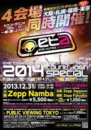 『EXIT TUNES ACADEMY@1231 Zepp Namba 2014 COUNT DOWN SPECIAL』告知ポスター (C)EXIT TUNES(okmusic UP\'s)