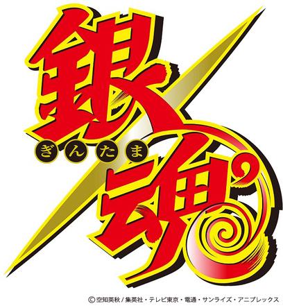 テレビ東京系アニメ『銀魂゜』ロゴ (okmusic UP's)