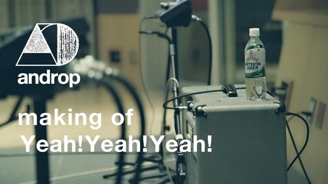三ツ矢サイダー新TVCMソング「Yeah!Yeah!Yeah!」メイキング・ムービー