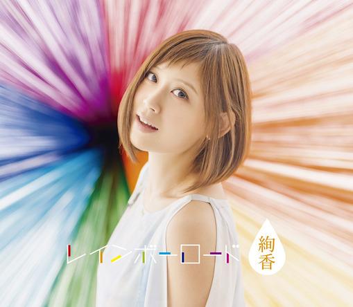 アルバム『レインボーロード』【3CD+DVD】 (okmusic UP's)
