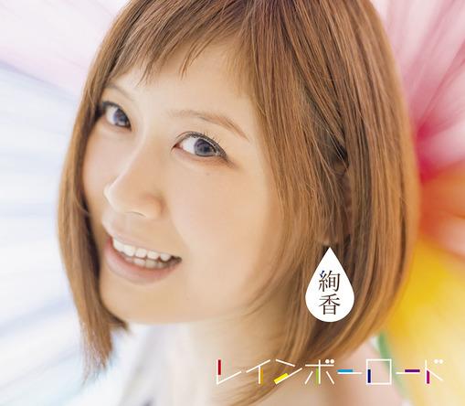 アルバム『レインボーロード』【3CD】 (okmusic UP's)