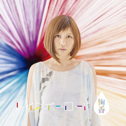 アルバム『レインボーロード』【CD】 (okmusic UP's)